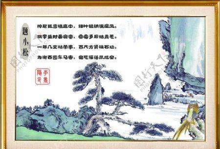 松树诗词图片