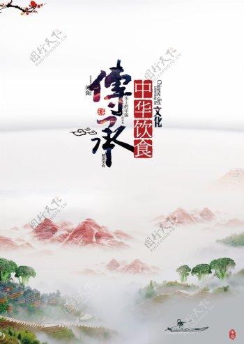 传承中华饮食文化图片