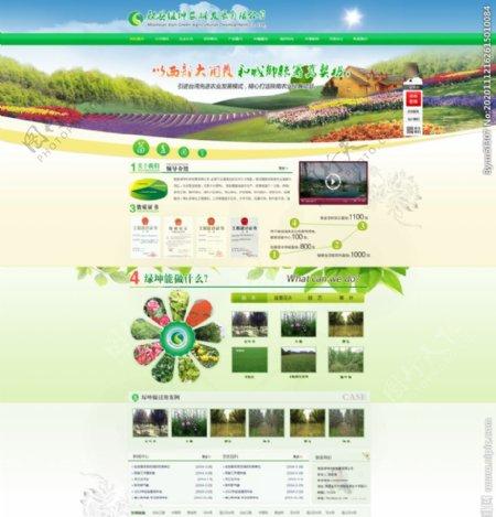 农业网站模板图片