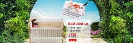 淘宝婴儿床海报图片