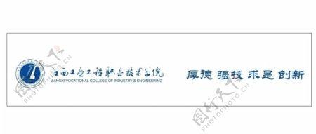 江西工业工程职业技术学院校徽图片