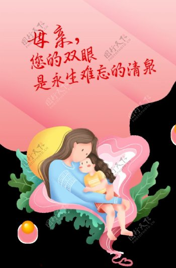 母亲节插画PSD分层素材图片