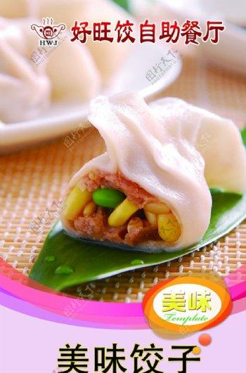 饺子灯片图片