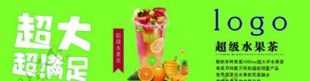 水果茶灯片图片