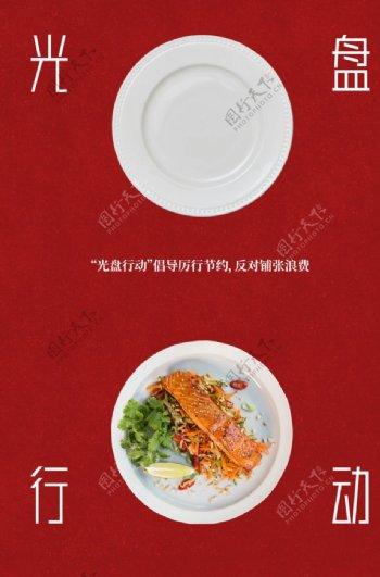 光盘行动光盘文明用餐图片