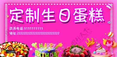 生日蛋糕车贴图片