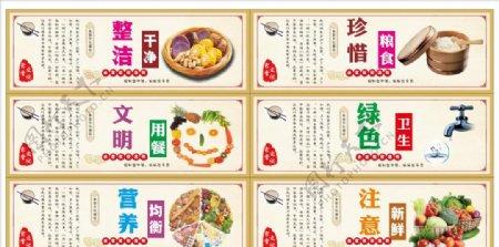 文明用餐图片