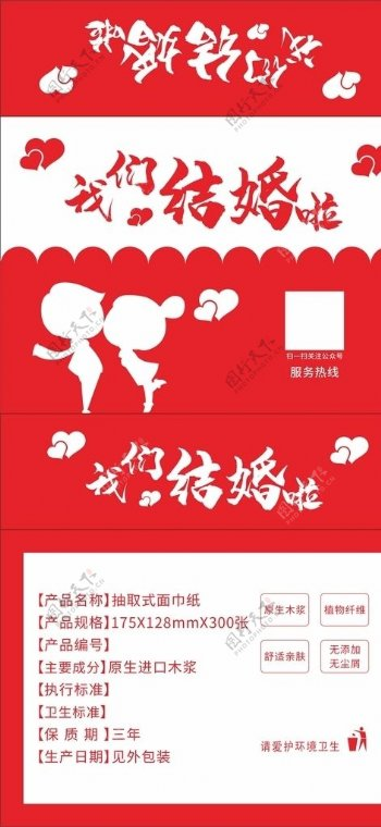 结婚软包抽纸平面图图片