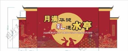 传统节日中秋国庆活动舞台舞美图片