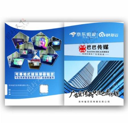 传媒广告电商宣传册彩页图片