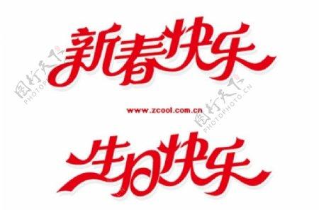 新春快乐生日快乐图片