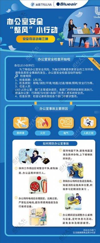 企业蓝色活动展架图片
