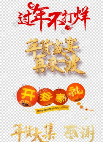 中国风古典素材高清PNG免抠图片