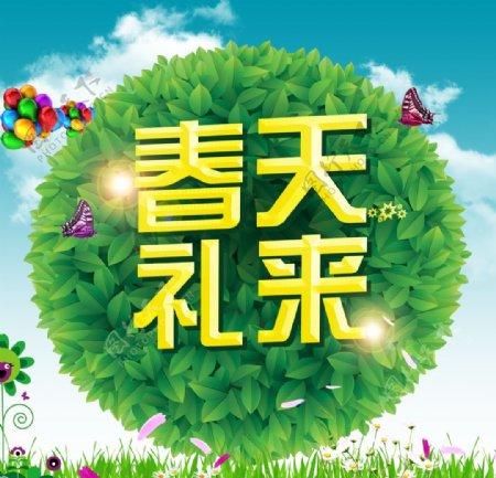 春天礼来海报图片