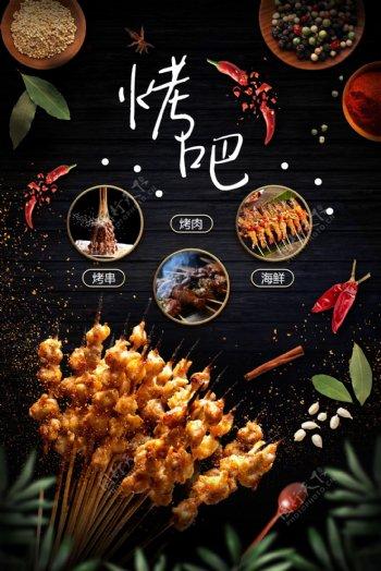 烧烤菜单正反面图片