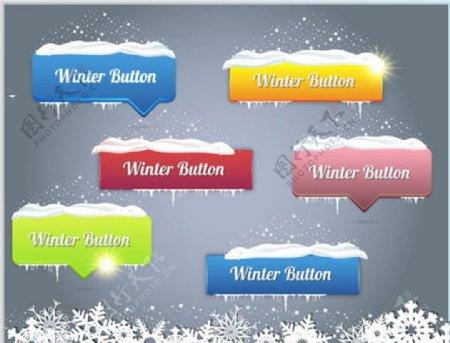网页冬季导航按钮图片