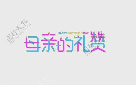 母亲节母亲的礼赞字体图片