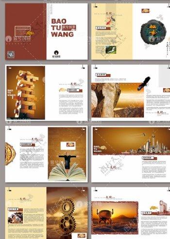 红色大气的企业宣传画册设计图片