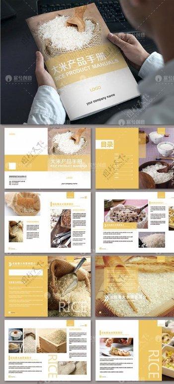 大米活动促销宣传整套画册设计图片
