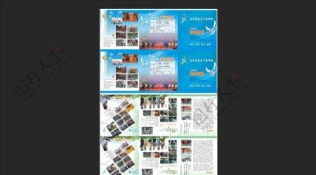 学校画册设计图片