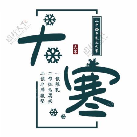 中国传统节气大寒图片