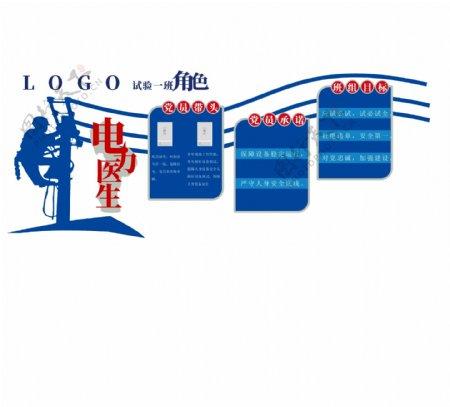 电力医生图片