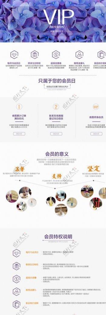 会员中心网页模板图片