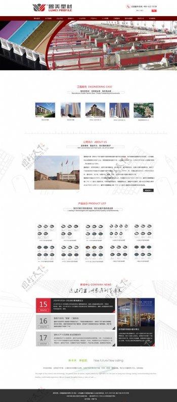 简约型材网页模板图片
