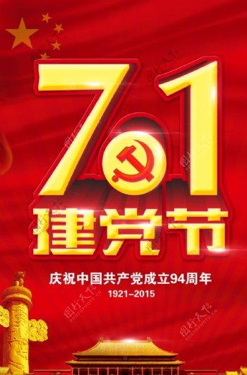 71建党节海报图片