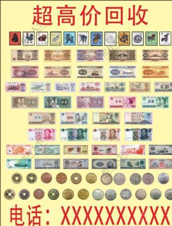 古币收藏海报图片