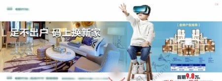 VR实景看房地产微信系列图片
