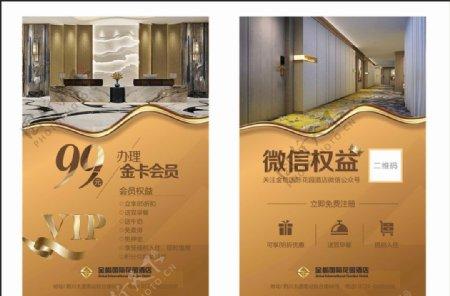 酒店活动图片