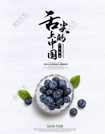 蓝莓美食图片