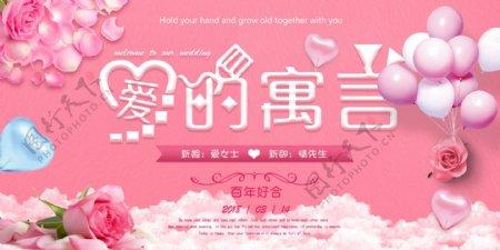 粉色背景海报图片