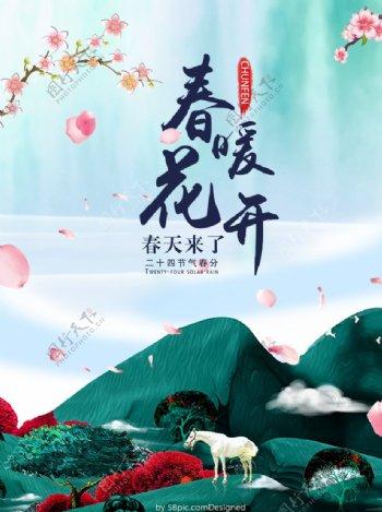 春暖花开宣传海报psd分层素材图片