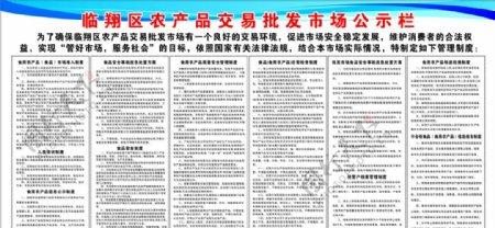 农产品交易批发市场公示栏图片