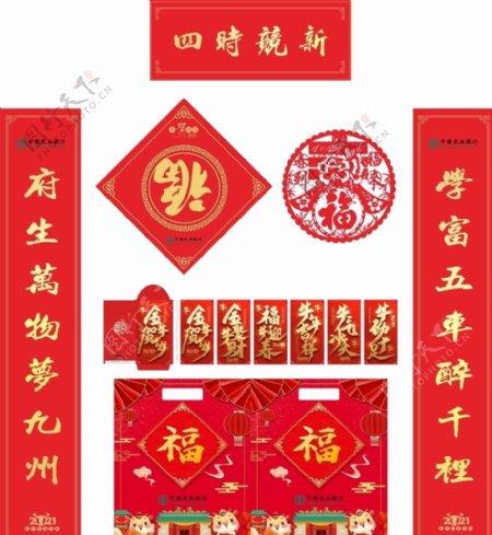 2020年中国农业银行牛年对联图片