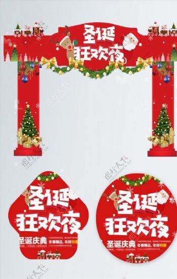 圣诞拱门地贴图片