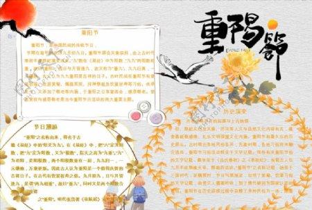 重阳节电子小报设计图片
