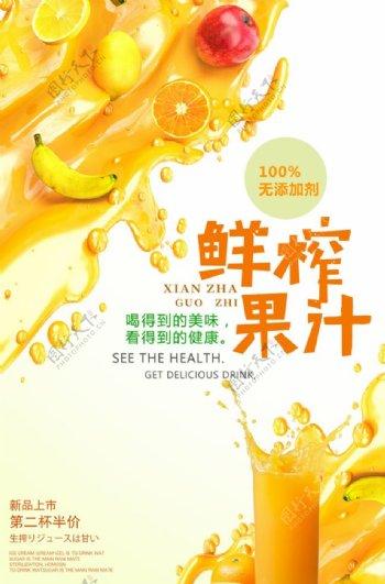 新鲜果汁营养图片
