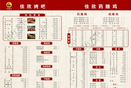 餐馆菜谱菜品菜单菜谱图片