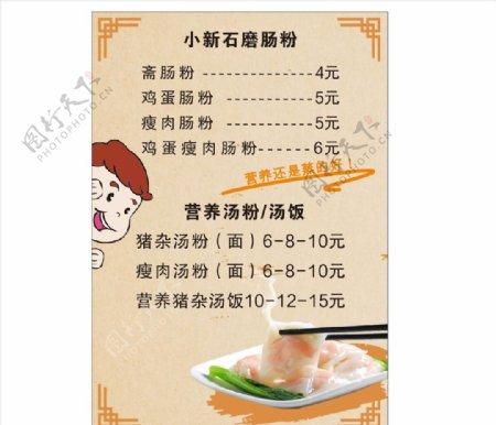 肠粉菜单图片