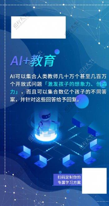 AI教育图片