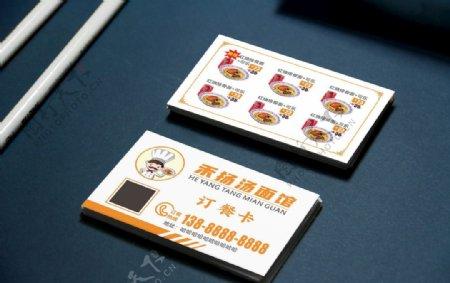 订餐外卖卡图片