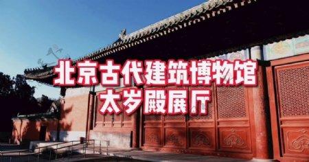 北京古代建筑博物馆太岁殿展厅