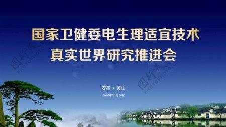 kv会议背景板图片