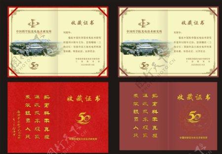 收藏证书模版图片