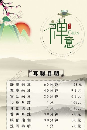 中国风价格表图片