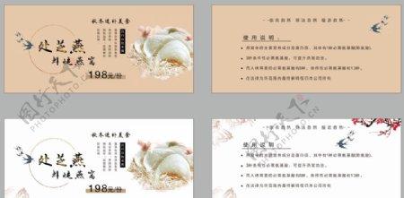 燕窝优惠券名片卡片图片