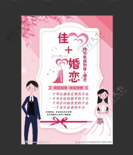 婚恋海报图片